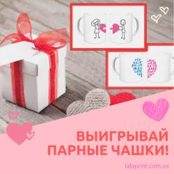 """Розыгрыш """"День Влюбленных"""""""
