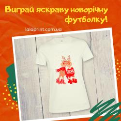 """Розыгрыш """"День святого Николая"""""""